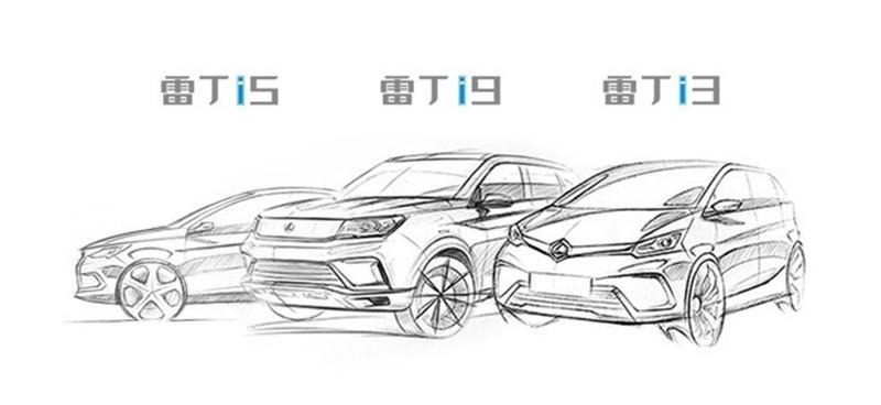 雷丁3款新车命名公布 i9设计草图曝光