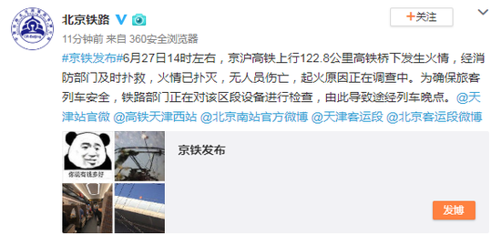 京沪高铁一路段高铁桥下发生火情 火情已扑灭