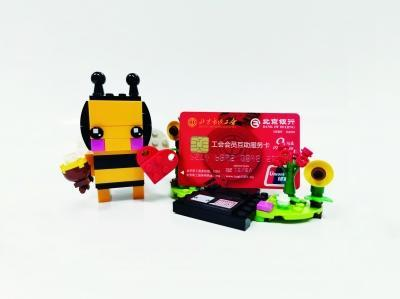 """@在京上班族 """"小红卡""""的福利你get了吗"""