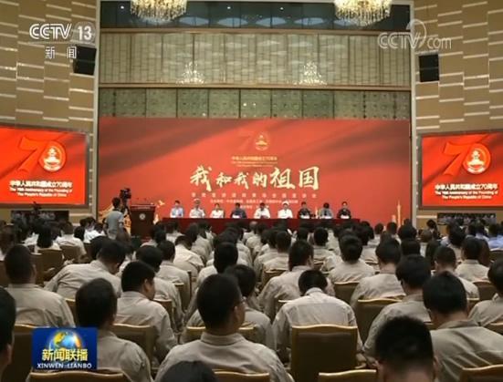 """""""我和我的祖国""""百姓宣讲活动首场全国宣讲会在京举行"""