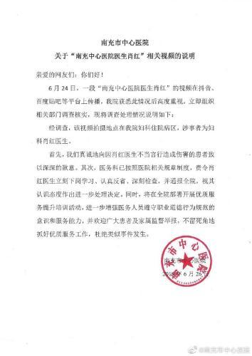 四川省一女医生翘二郎腿怼病人 医院门诊:已勒令失业学习培训
