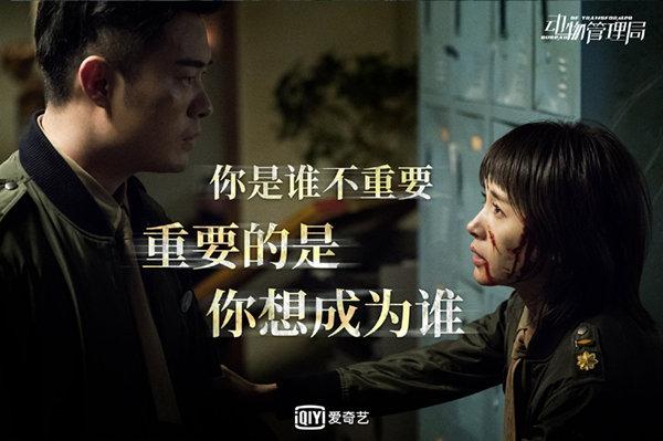 """《动物管理局》收官在即 陈赫王子文相信""""爱"""""""
