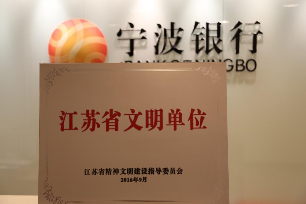 宁波银行南京分行:践行公益十一载,感恩服务惠民生