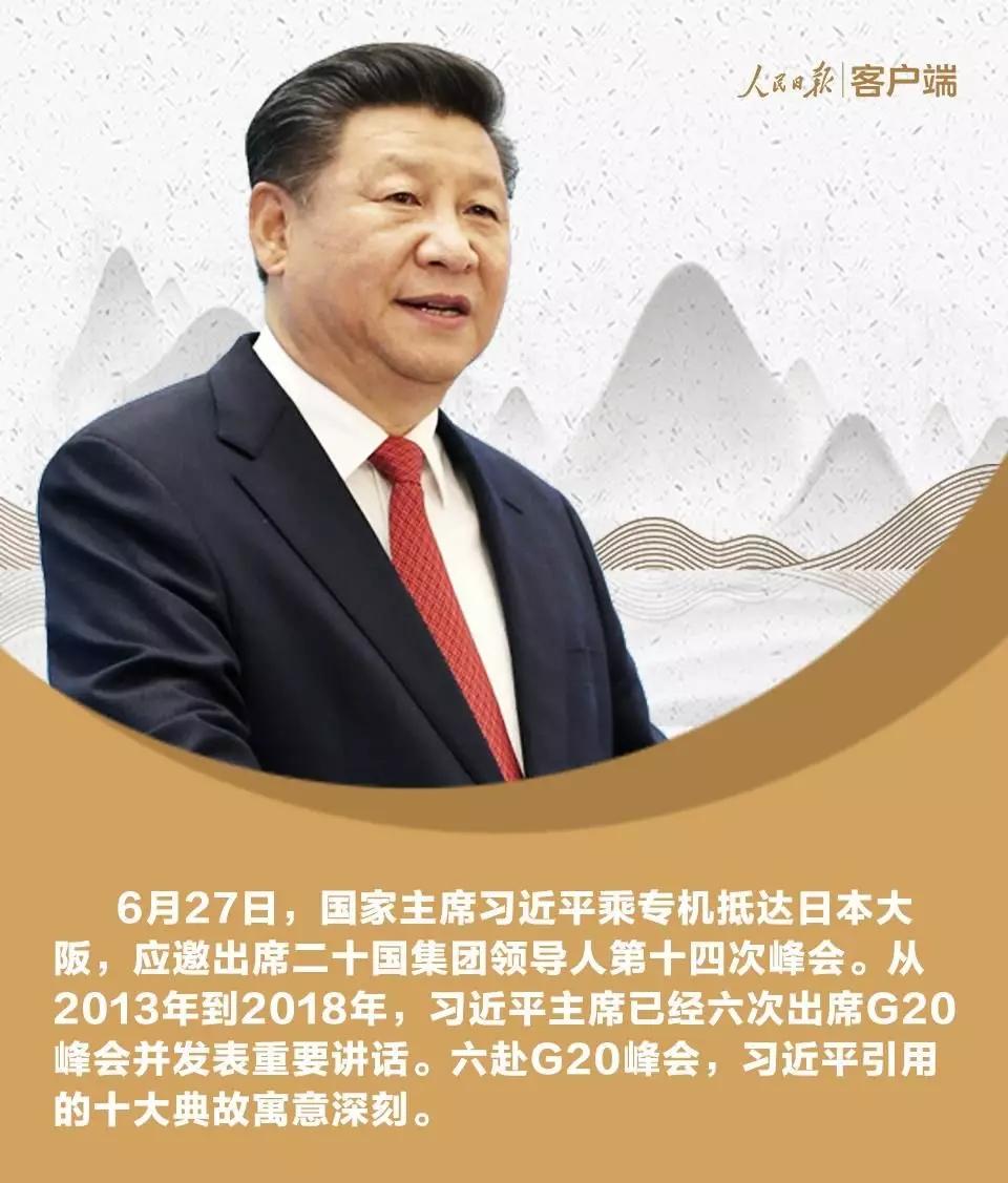 六赴G20峰会,习近平这十大用典寓意深刻