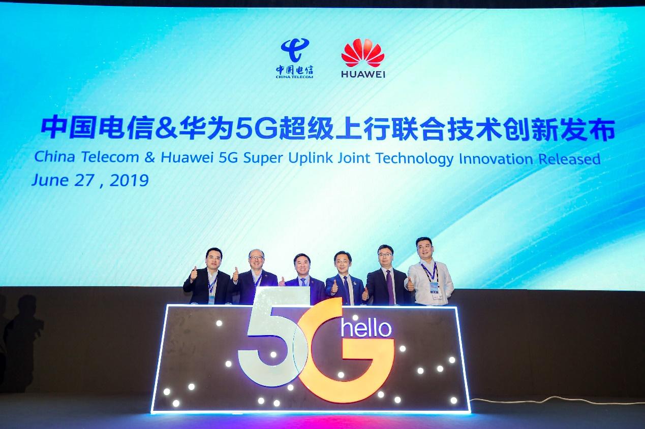 中国电信和华为联合发布5G超级上行创新方案