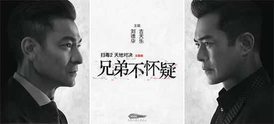 《扫毒2》主题曲刘德华填词 携手古天乐双雄合唱