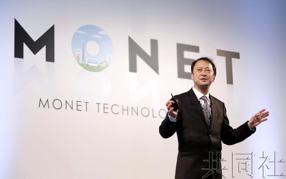 马自达等5家车商将加入出资MONET大军