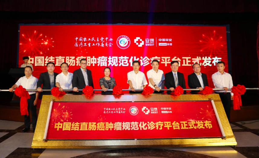 中国结直肠癌肿瘤规范化诊疗平台重磅发布