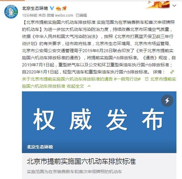 北京市提前实施国六机动车排放标准