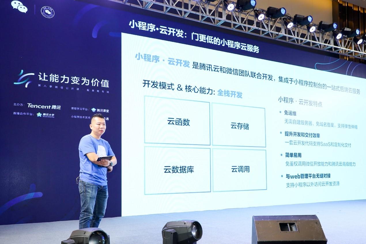 腾讯云推出小程序加速器 释放商业红利