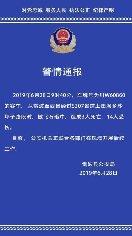 四川雷波县一客车被飞石砸中,已致3死14伤