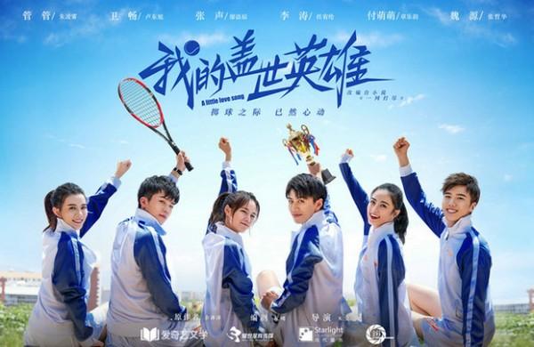劉檸昊《我的蓋世英雄》熱映 網球少年古樂上演熱血成長史