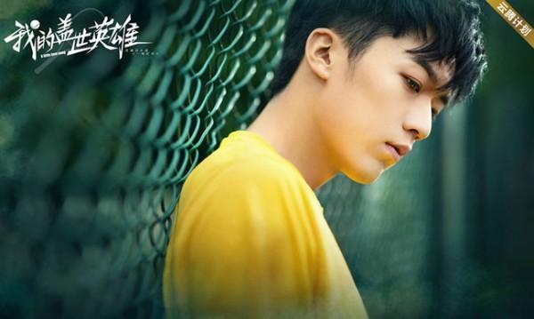 《我的盖世英雄》热映 卢东旭完美演绎网球少年卫畅