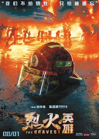 展现消防员生活《烈火英雄》取材真实事件
