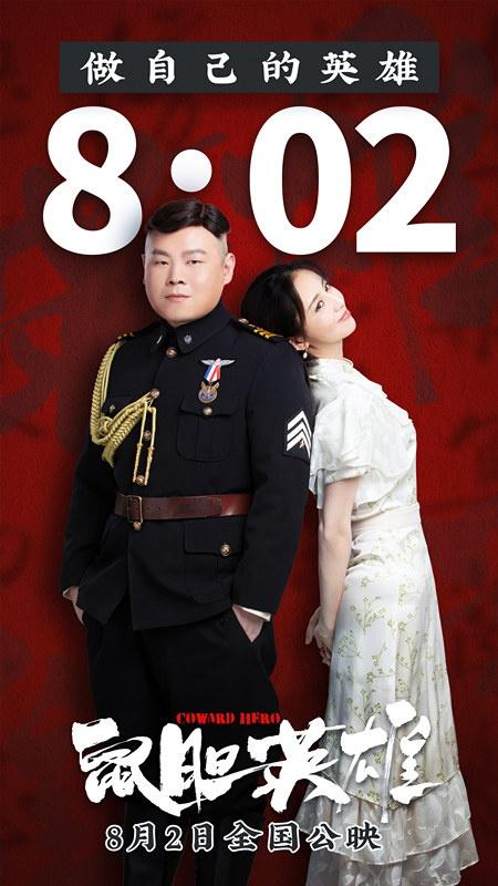 《鼠胆英雄》改档8.2 岳云鹏为佟丽娅化身大情圣
