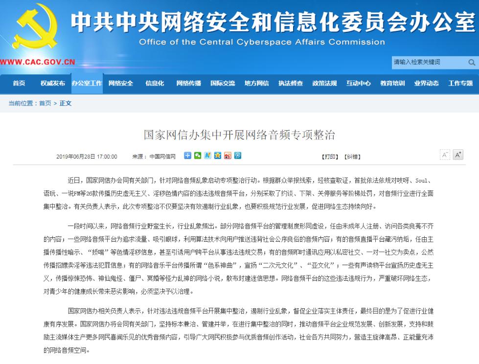 国家网信办整治网络音频:26款音频平台被处罚