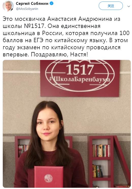 俄女生高考中文考试拿满分 莫斯科市长亲自祝贺