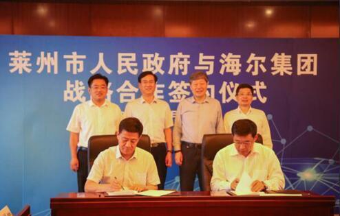 山东省莱州市与海尔集团签署战略合作框架协议