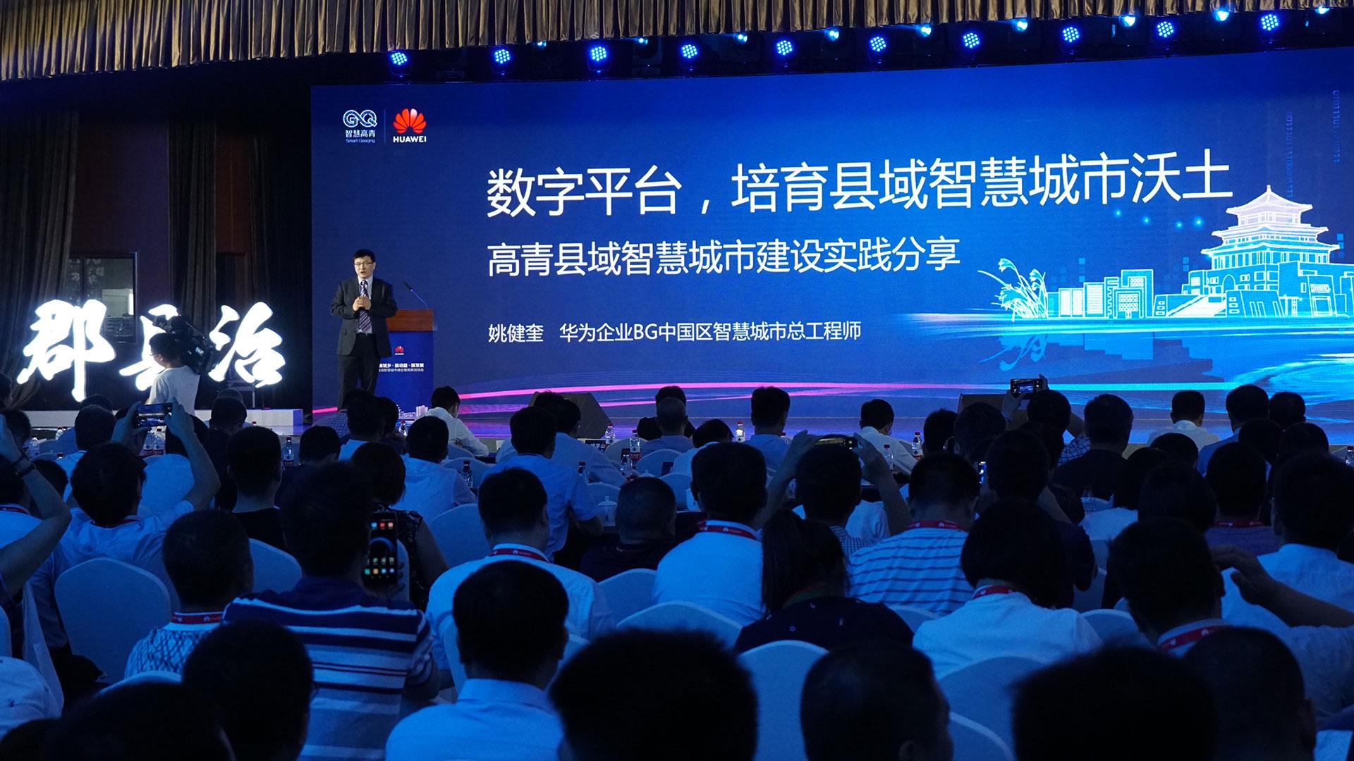 2019华为县域智慧城市峰会在高青开幕