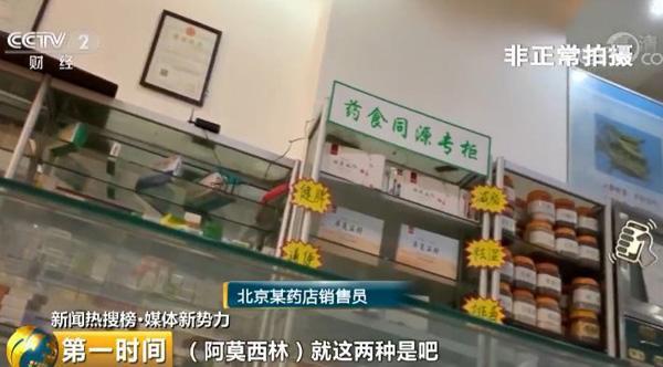 仿制药医院不到20元药店却卖498元,价格究竟差在哪里?