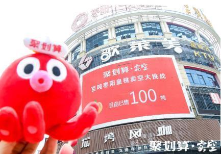 """黃桃季來了!聚劃算兩天賣掉470噸,""""棗陽皇桃""""成爆款"""