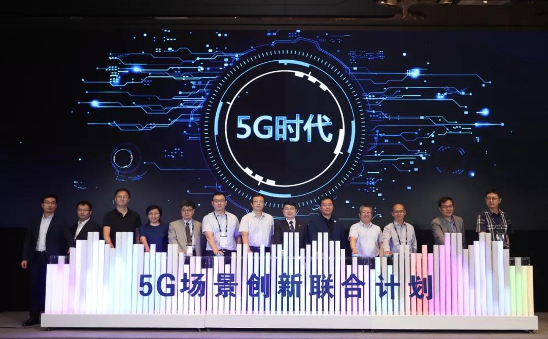 MWC19上海 | 新华三发布5G场景创新联合计划