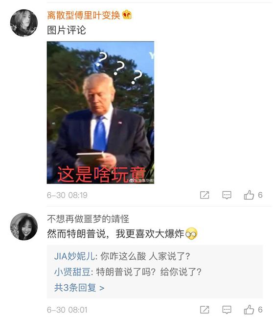 特朗普一行访韩获赠EXO签名专辑 韩媒:他家人是