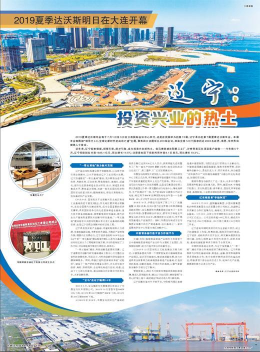 辽宁:投资兴业的热土