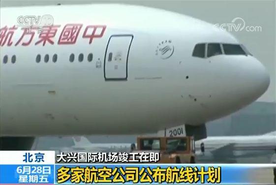 """大兴新机场今日竣工验收  北京将""""飞""""入双枢纽时代"""