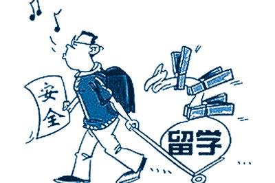 留学安全之弦不能松 加强安全意识教育
