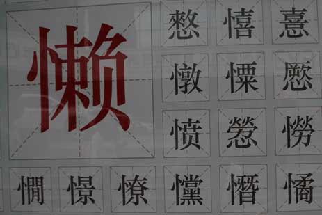 重庆现最有文化公交站 市民一边等车一边认字