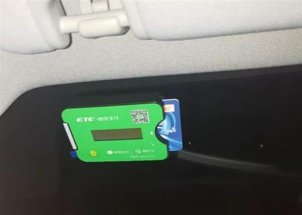 杜伟军(中止对华为供给芯片)今日起微信可直接处理ETC:离别高速泊车收费