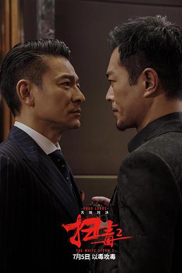 《扫毒2》预告海报双发 刘德华古天乐终极对决