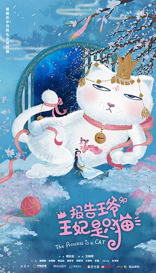 《报告王爷,王妃是只猫》开机 甜到齁的爱恋