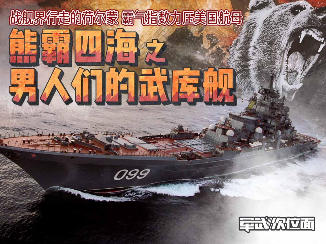 美国组成全核动力舰队环球巡航 历时65天航程30565海里全程不用补给