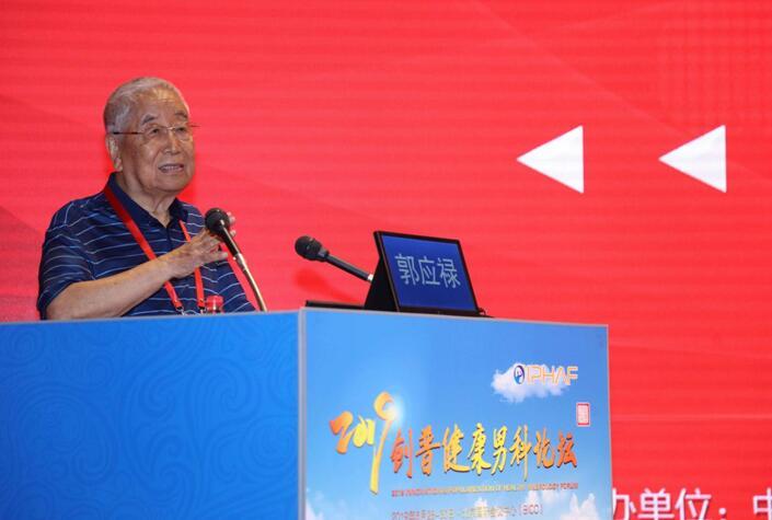 2019创普健康男科论坛在京召开