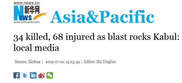 快讯!阿富汗喀布尔爆炸致34人死,68人伤