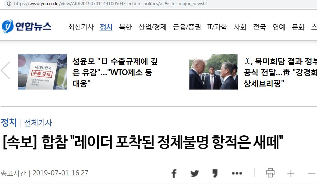 韩军:朝韩边境非军事区不明身份航迹主体为鸟群
