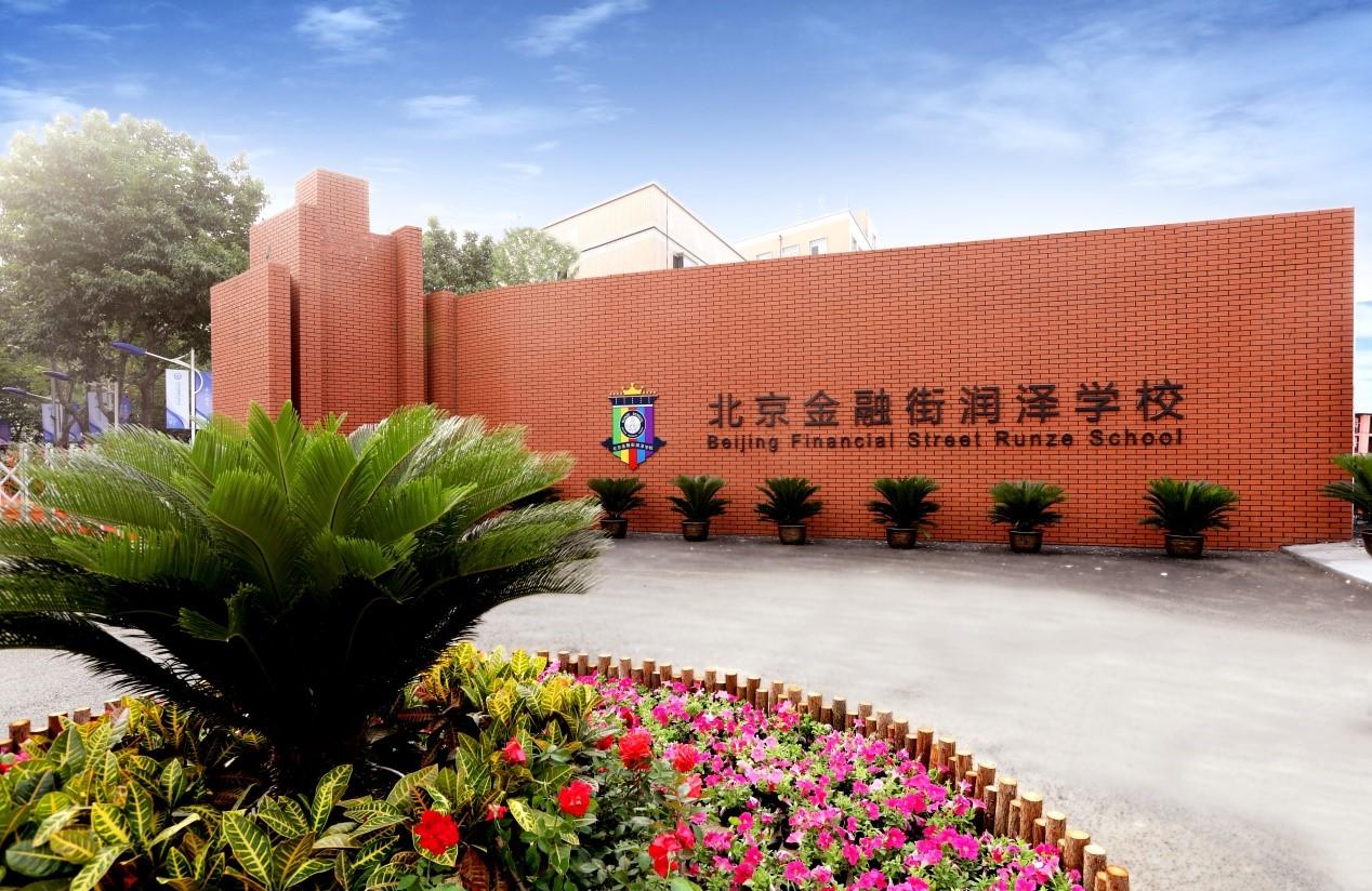 專訪北京金融街潤澤學校總校長劉長銘:全人教育與潤澤使命
