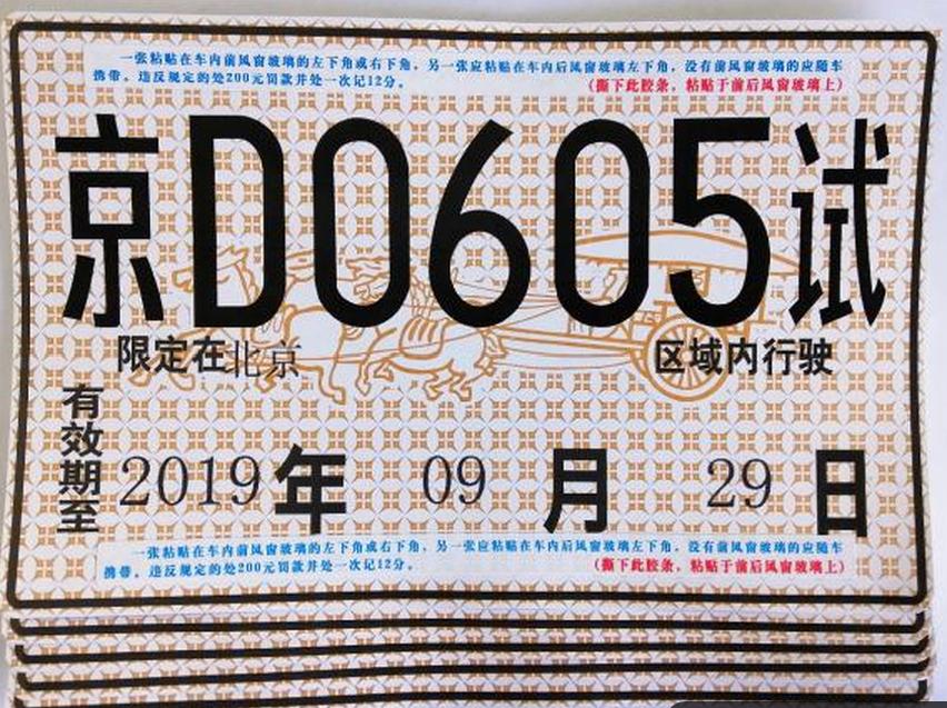 百度获北京首批T4级别自动驾驶路测牌照 独揽5张
