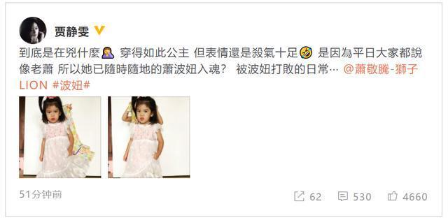 """贾静雯和修杰楷生的女儿,越来越像萧敬腾?修杰楷疑似""""吃醋"""""""