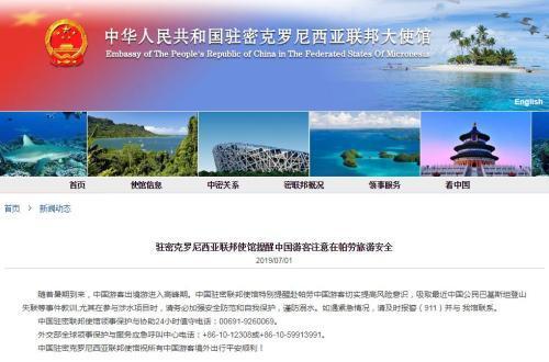 暑期旅游别忘安全 中国驻密联邦使馆:谨防溺水!