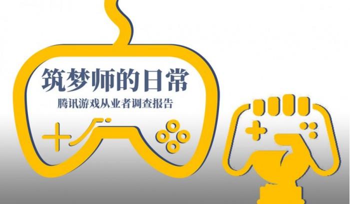 腾讯发布游戏从业者调查报告