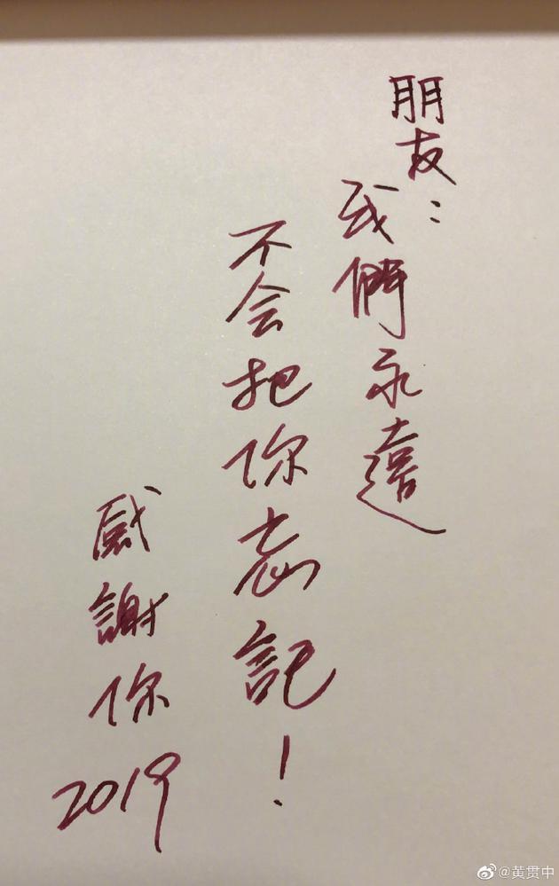 黄贯中手写信悼念黄家驹:我们永远不会把你忘记