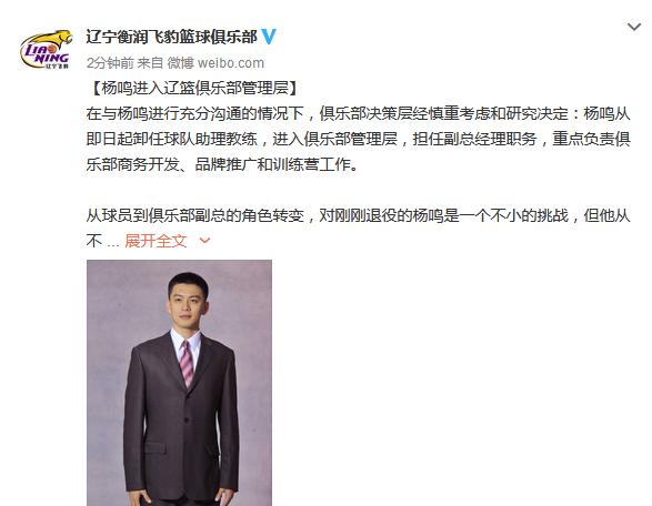 官宣!杨鸣卸任助教任辽宁队副总 负责商务开发