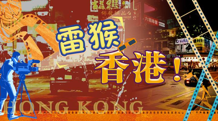 雷猴,香港!