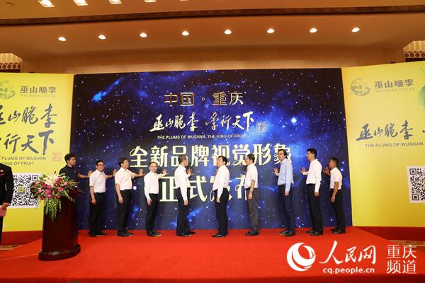 巴味渝珍·巫山脆李北京推介助推品牌集群化发展