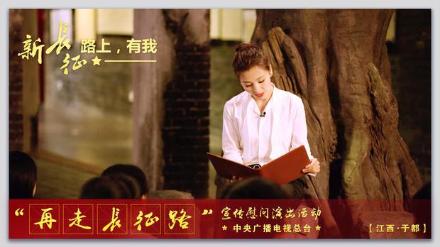刘涛参加文艺慰问活动 穿白衬衫动情讲述红军故事