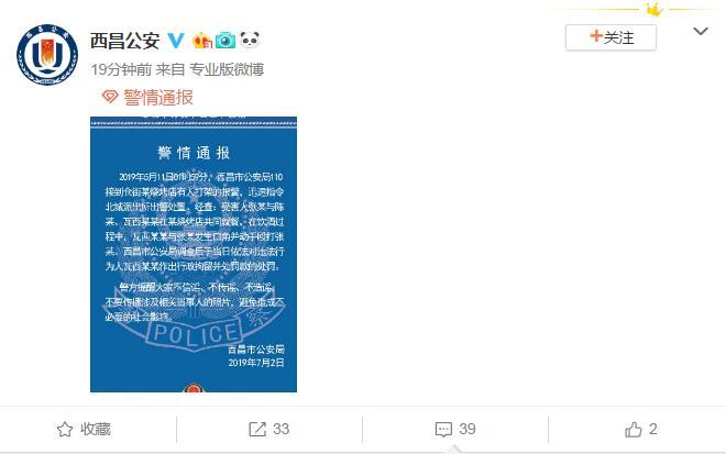 西昌一烧烤店发生一起斗殴事件 警方:嫌疑人已被拘留