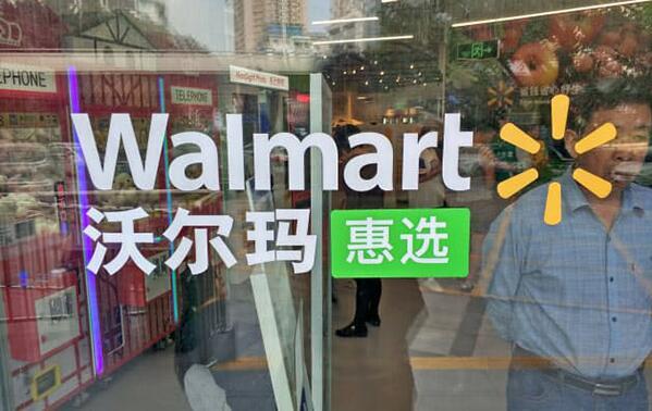 沃尔玛计划在华投资12亿美元以强化物流体制